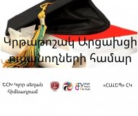 Scholarships to Artsakh Students